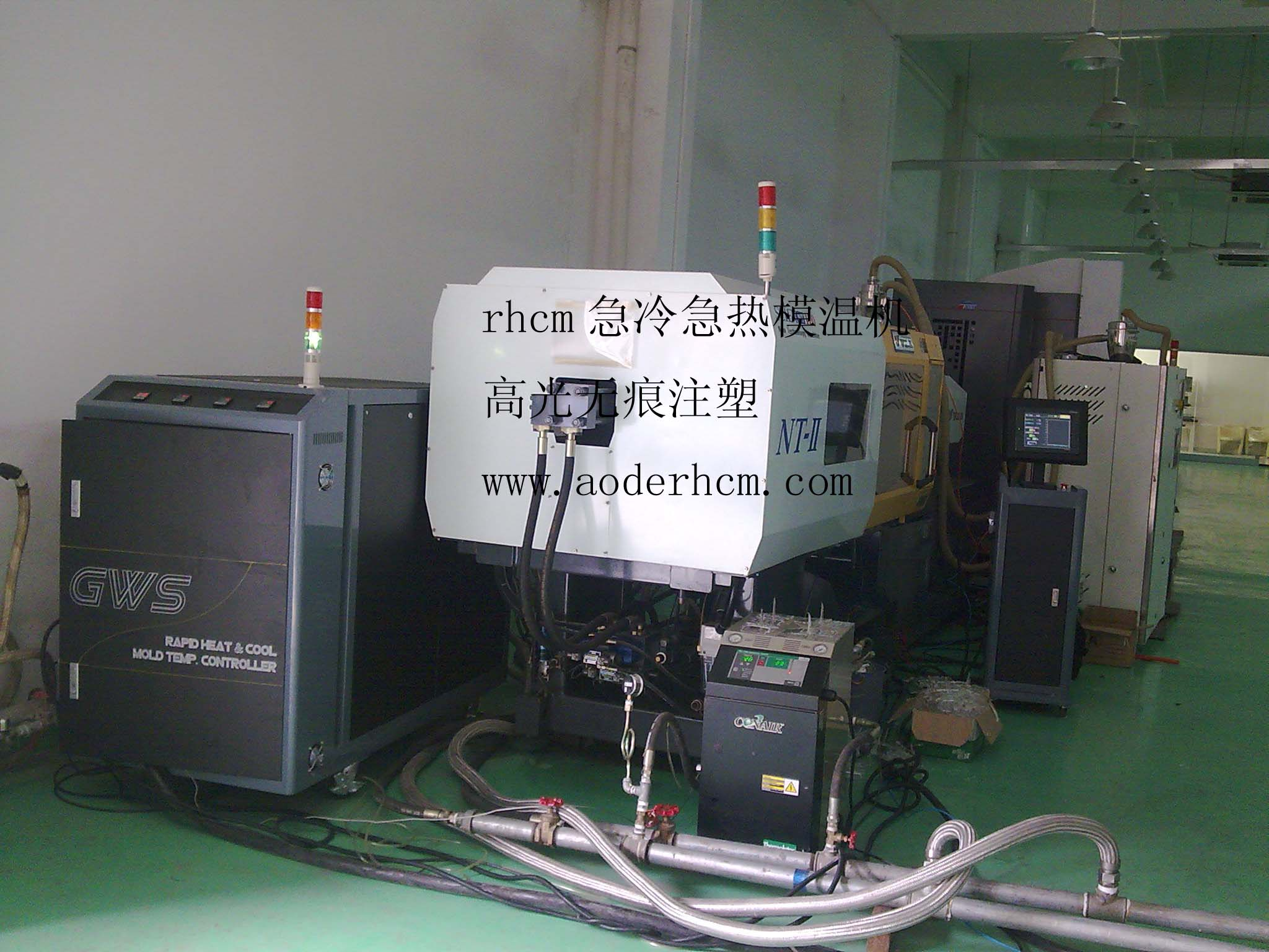 高光注塑模具专用控温机