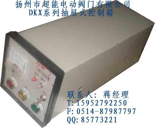 dkx型电动阀门控制箱使用说明书